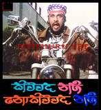 Kiwwada Nahi Nokiwwada Nahi Sinhala Movie